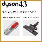 ダイソン v8 純正 フラットヘッド 変換アダプター付き dyson v7 v10