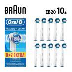 ブラウン オーラルB EB20 10本入り 純正品 ベーシック 替えブラシ PRECISION CLEAN ブラシ BRAUN