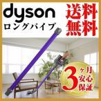 [送料無料] ダイソン 純正 ロングパイプ dc61 dc62 V6 dyson | 掃除機 コードレス パーツ アウトレット アダプター アタッチメント 延長ホース