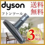 ダイソン純正 布団ツール ハンディ 掃除機 フトン dyson 現行モデル全般対応