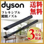ダイソン互換 フレキシブル 隙間ノズル ハンディ 掃除機 dyson v6 dc45 dc61 dc62 dc74 コードレス