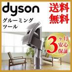 ダイソン純正 グルーミングツール 掃除機 dyson dc08以降のキャニスター型&縦型 付属品 ツール パーツ クリーナー ペット 愛犬 抜け毛