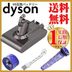 ダイソン互換 バッテリー 充電池 DC58 DC59 DC61 DC62 V6 mattress trigger motorhead dyson 掃除機 コードレス 付属品 ハンディクリーナー 送料無料