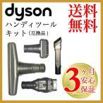 ダイソン互換 ハンディクリーナーツールキット 掃除機 コードレス dyson V6 mattress motorhead+ fluffy dc45 DC61 DC62 DC74