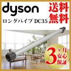 [送料無料] ダイソン 純正 dc35 ロングパイプ dc34 dyson | 掃除機 コードレス パーツ アウトレット アダプター アタッチメント 延長ホース 延長 クリーナー