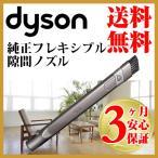 送料無料 ダイソン 純正 フレキシブル隙間ノズル dyson dc16 dc31 dc34 dc35 dc44 dc45 dc61 dc62 dc63 dc74 v6