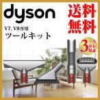 ダイソン 純正 v8 ハンディクリーナーツールキット dyson v7 v10