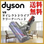ダイソン純正 v8 ダイレクトドライブクリーナーヘッド ハンディ 掃除機 dyson コードレス