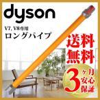 送料無料 ダイソン 純正 v8 ロングパイプ dyson v7