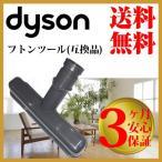 ダイソン互換 布団ツール ふとん ハンディ 掃除機 フトン dyson 現行モデル全般対応