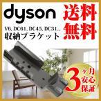 [送料無料] ダイソン 互換 収納ブラケット dyson v6 dc61 dc62 dc30 dc31 dc34 dc35 dc44 dc45 | 掃除機 コードレス パーツ アウトレット アダプター