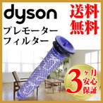 送料無料 ダイソン 互換 フィルター dyson v8 v7 v10 v6 dc61 dc62 dc74