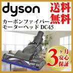 ダイソン 純正 dc45 カーボンファイバー モーターヘッド dc44 dc43 dyson