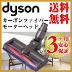 ダイソン純正 カーボンファイバーモーターヘッド ハンディ 掃除機 dyson v6 dc61 dc62 コードレス