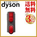 ダイソン 純正 v8 変換アダプター dyson v7 v10
