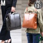 ビジネスバッグ ダレスバッグ ビジネスリュック メンズ  A4 B4 日本製 豊岡 ダレスリュック 3way