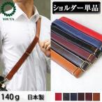 【ビジネスバッグの付属品】Y1018 youta/ヨータ 幅2.5cm レザーショルダーストラップ