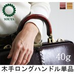 Y1063L 日本製 ダレス用木手ロングハンドル単品販売