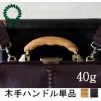 包包清潔 - ダレスバッグ用木製ハンドルハンドル