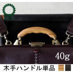 Laundry Bag - ダレスバッグ用木製ハンドルハンドル
