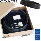 コーチ COACH ベルト メンズ 本革 リバーシブル 長さ調節可 グレー系シグネチャー ブラック 黒 正規箱入り アウトレット ブランド