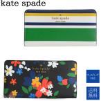 ケイトスペード KATE SPADE 財布 レディース 長財布 本革 薄マチ カードケース アウトレット花柄 ストライプ ボーダー