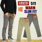 Levi's リーバイス 511 WARM SLIM FIT メンズ スリムフィット スキニー 暖かジーンズ デニム Gパン ジーパン 5%OFF 送料無料 ソックスまたはバンダナプレゼント