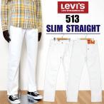 Levi's リーバイス 513 ホワイトジーンズ スリムストレート メンズ ストレッチパンツ SLIM STRAIGHT LEVI'S 5%OFF 送料無料 ソックスまたはバンダナプレゼント