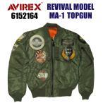 AVIREX アビレックス 6152164 REVIVALモデル MA-1 TOPGUN 2015 中綿ジャケット 5%OFF 送料無料