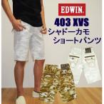 EDWIN ���ɥ�����  404XVS ����ɡ����� ���硼�ȥѥ�� �ϡ��եѥ��