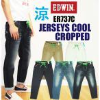 EDWIN エドウィン  ER737C JERSEYS COOL クロップドパ