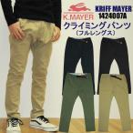 KRIFF MAYER クリフメイヤー 1424007A クライミングパンツ (フルレングス) メンズ kriff mayer イージーパンツ ワークパンツ 5%OFF 送料無料
