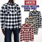 Levi's リーバイス 66986 チェック 長袖 ウエスタンシャツ メンズ ネルシャツ levi's 5%OFF