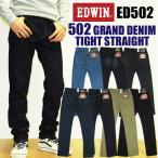 EDWIN エドウィン NEW 503 GRAND DENIM 502 タイトストレート メンズ edwin ED502 デニム ジーンズ ジーパン Gパン 日本製 5%OFF 送料無料 プレゼント