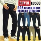 EDWIN エドウィン NEW 503 GRAND DENIM 503 レギュラーストレート メンズ edwin ED503 デニム ジーンズ ジーパン Gパン 日本製 5%OFF 送料無料 プレゼント