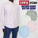 EDWIN エドウィン ET2047 オックスフォードシャツ 長