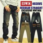 EDWIN エドウィン 403XVS レギュラーストレート EXS413 メンズ edwin デニム ジーンズ ジーパン Gパン 日本製  5%OFF 送料無料 プレゼント