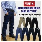 EDWIN エドウィン INTERNATIONAL BASIC F403 SOFT FLEX ソフトフレックス ストレッチ レギュラーストレート 5%OFF 送料無料 ソックスまたはバンダナプレゼント