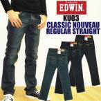 EDWIN エドウィン CLASSIC NOUVEAU KU03 REGULAR STRAIGHT ストレッチ レギュラーストレート メンズ デニム ジーンズ クラシックヌーボー edwin セール 送料無料