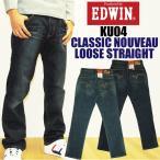 EDWIN エドウィン CLASSIC NOUVEAU KU04 LOOSE STRAIGHT ストレッチ ルーズストレート メンズ デニム ジーンズ クラシックヌーボー edwin ゆったり 送料無料