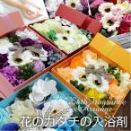 Yahoo!名入れオリジナルアイテム SYMPL花の入浴剤 バスフレグランスボックスアレンジ