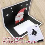 クリスマスカードサンタクロース 切り絵 ペーパークラフト 飛び出すカード サンタ クリスマスプレゼント