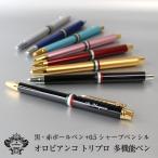 プレゼント オロビアンコ トリプロ 名入れ 多機能ボールペン ボールペン シャーペン