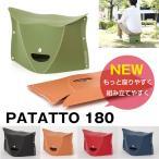 PATATTO-180 新型パタット180 折りたたみ椅子 アウトドア 運動会 公園 海水浴 キャンプ