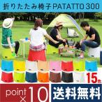 PATATTO 300 持ち運び楽々! 折りたたみ椅子 運動会 簡単組み立て チェア インドア でも アウトドア でも】 軽量 コンパクト おしゃれ イス 収納 いす 折り畳み