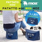 ★新色登場!PATATTO mini MOZ モズ 簡単組み立て 折りたたみ椅子 ハイキング キャンプ 椅子 運動会 アウトドア 軽量 コンパクト 折り畳み 持ち運び パタット