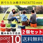 パタット ミニ PATATTO mini 持ち運び楽々! 折りたたみ椅子 軽量 コンパクト おしゃれ イス 収納 いす 折り畳み 防災 グッズ