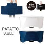 折り畳み式テーブル PATATTO TABLE 折りたたみ かわいい 円形 キャンプ 軽い 収納 一人暮らし インドア アウトドア 軽量 おしゃれ 収納 防災 グッズ