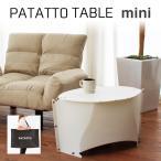 話題沸騰中!新商品登場★ 折り畳み式 テーブル ミニ PATATTO TABLE mini 折りたたみ サイド パタット インドア アウトドア 軽量 軽い キッズ 一人暮らし
