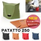 PATATTO-250 新型パタット 折りたたみ椅子 チェア PATATTO250 運動会 キャンプ バーベキュー 行楽